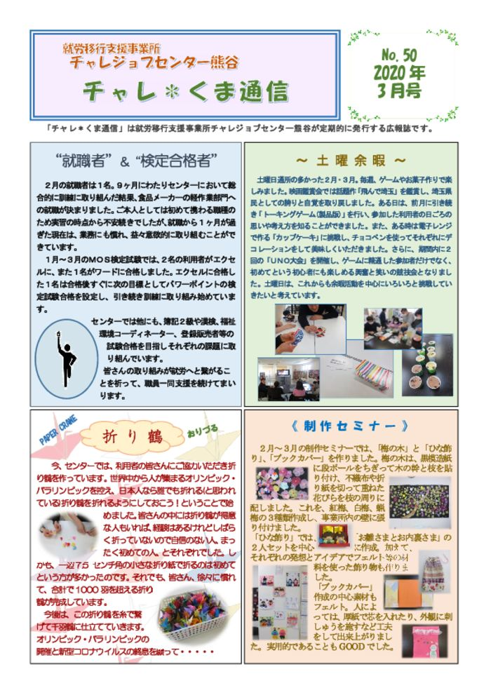 thumbnail of チャレくま2020年3月号(50)