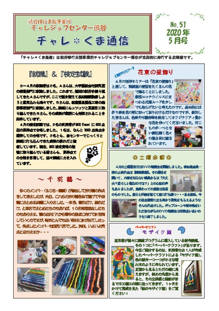thumbnail of チャレくま2020年5月号(51)
