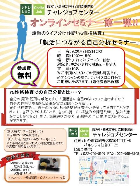 (オンライン)YG自己分析セミナー