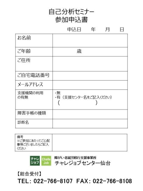 2(オンライン)YG自己分析セミナー
