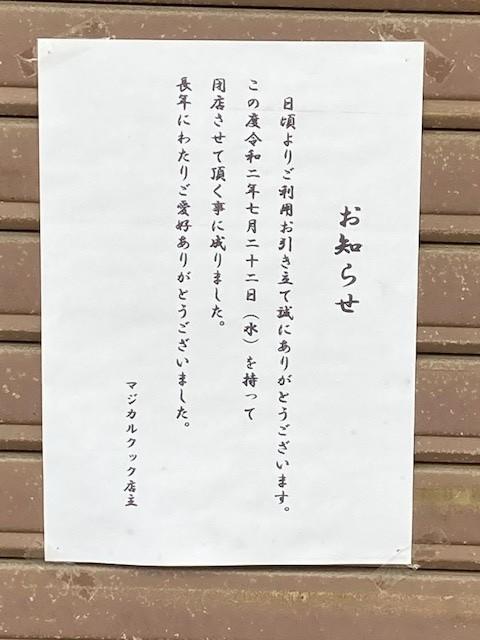 マジカルクック張り紙