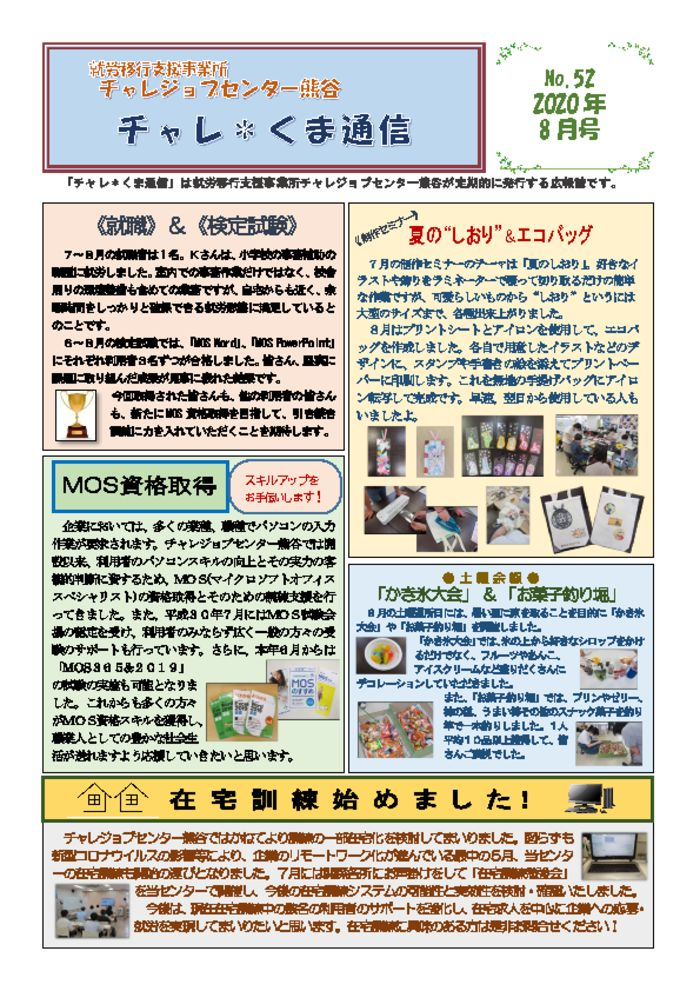 thumbnail of チャレくま2020年8月号(52)
