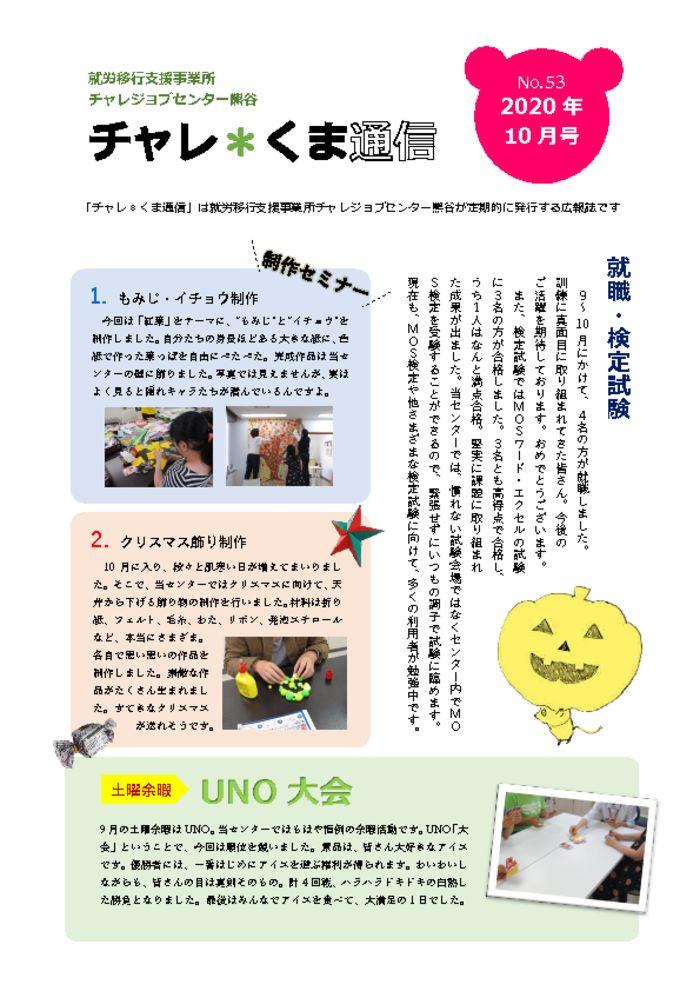 thumbnail of チャレくま2020年10月号(53)