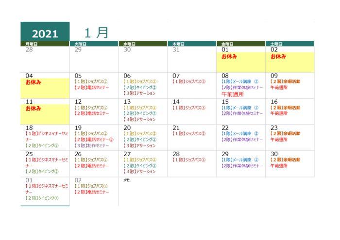 thumbnail of 学校用カレンダー(2)2