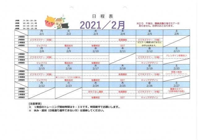 S25C-921012516120
