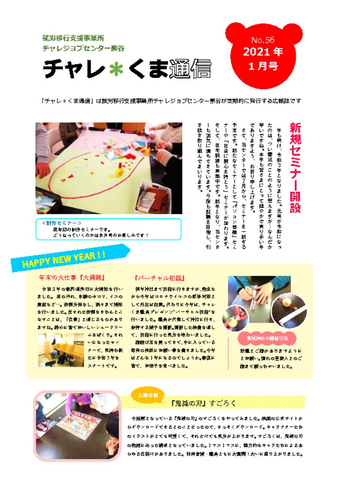 thumbnail of チャレくま2021年1月号
