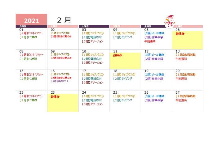 thumbnail of 学校用カレンダー(2)4