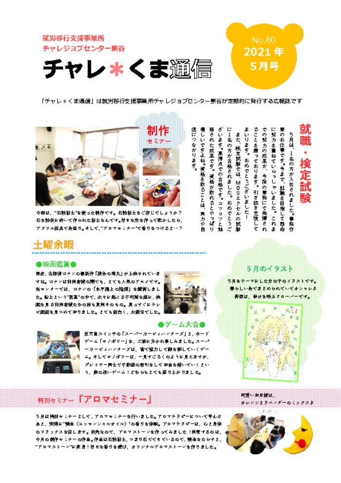 thumbnail of チャレくま2021年5月号
