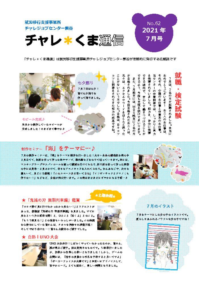 thumbnail of チャレくま2021年7月号